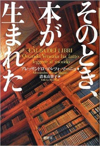 L'alba dei libri jp