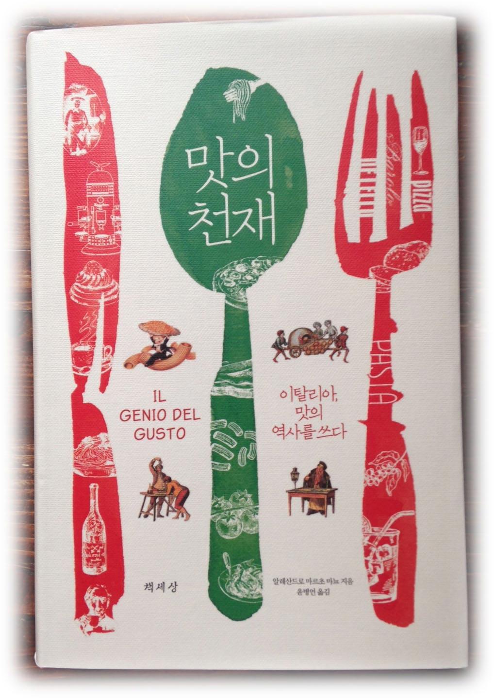 Genio del Gusto - Korea